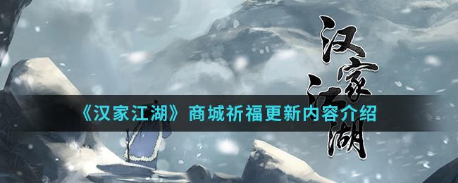 《汉家江湖》商城祈福更新内容介绍