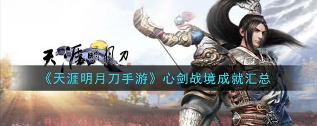 心剑战境成就汇总 心剑战境成就有哪些 心剑战境成就介绍