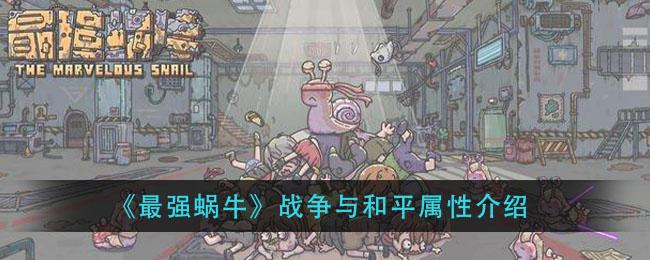 《最强蜗牛》战争与和平属性介绍