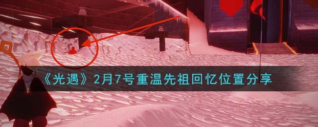 《光遇》2月7号重温先祖回忆位置分享