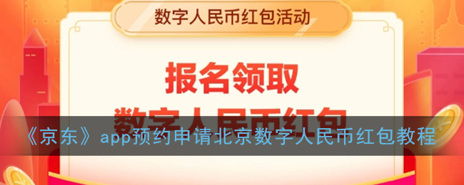 《京东》app预约申请北京数字人民币红包教程