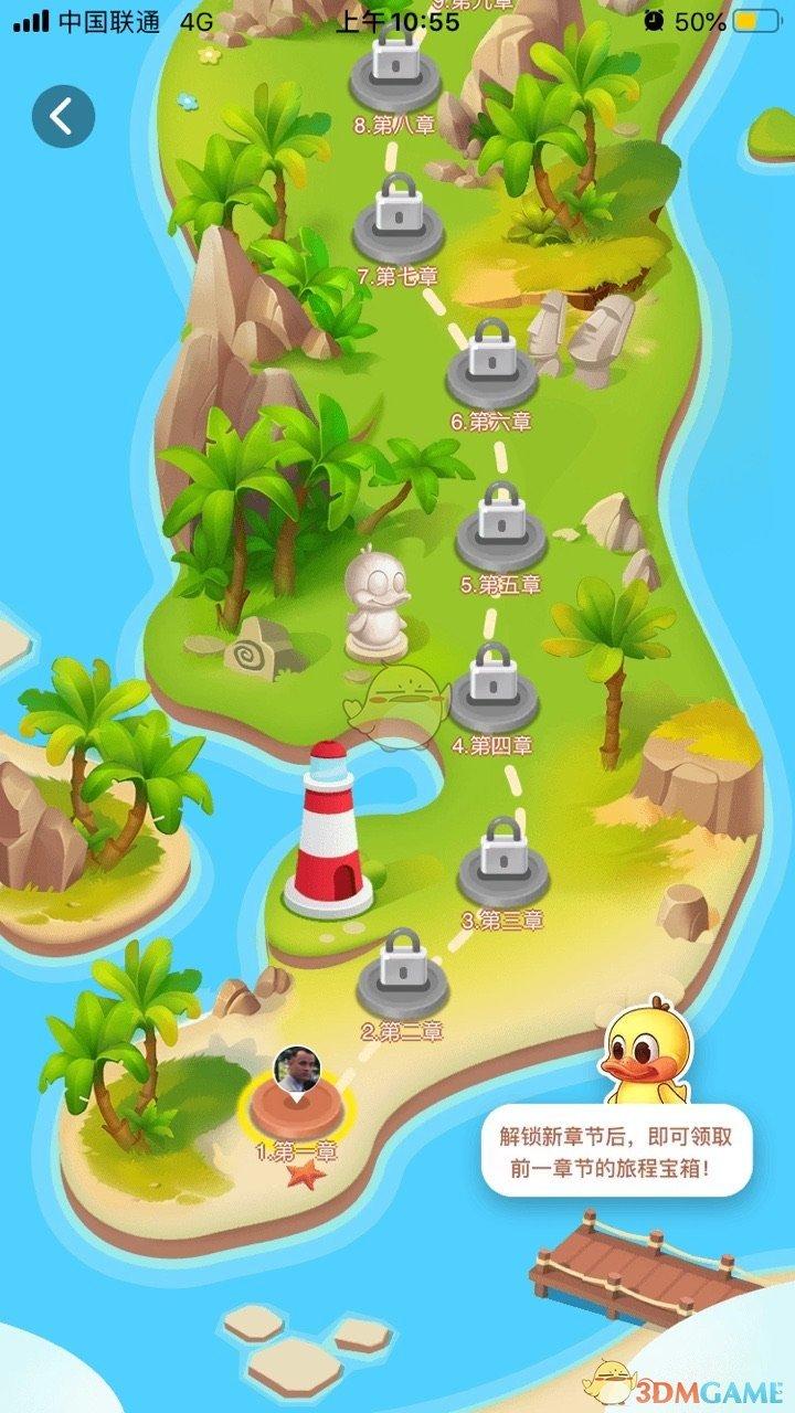 《淘宝特价版》鸭鸭旅程玩法攻略