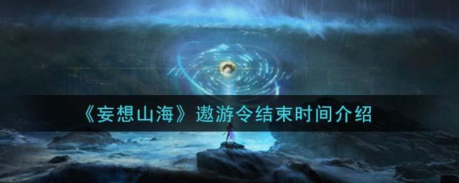 《妄想山海》遨游令结束时间介绍