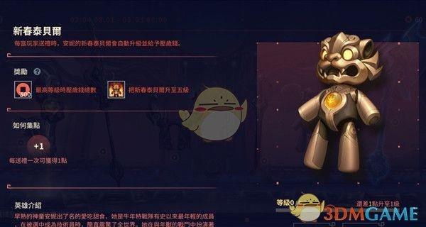 《英雄联盟手游》新春任务介绍
