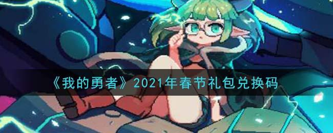 《我的勇者》2021年春节礼包兑换码领取