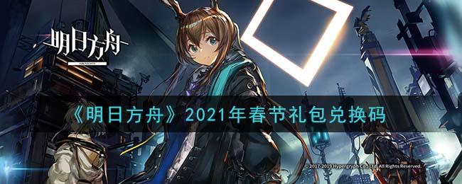 《明日方舟》2021年春节礼包兑换码领取
