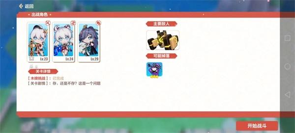 《崩坏3》木牌挑战2-2通关攻略