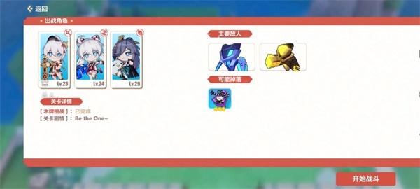 《崩坏3》木牌挑战2-4通关攻略