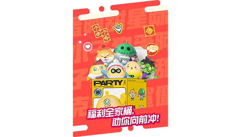 《蛋仔派对》今日全平台不限号,新春版本+动画CG曝光!