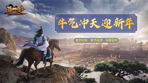 《蓝月传奇2》手游新春版本上线,暴击金条过新年