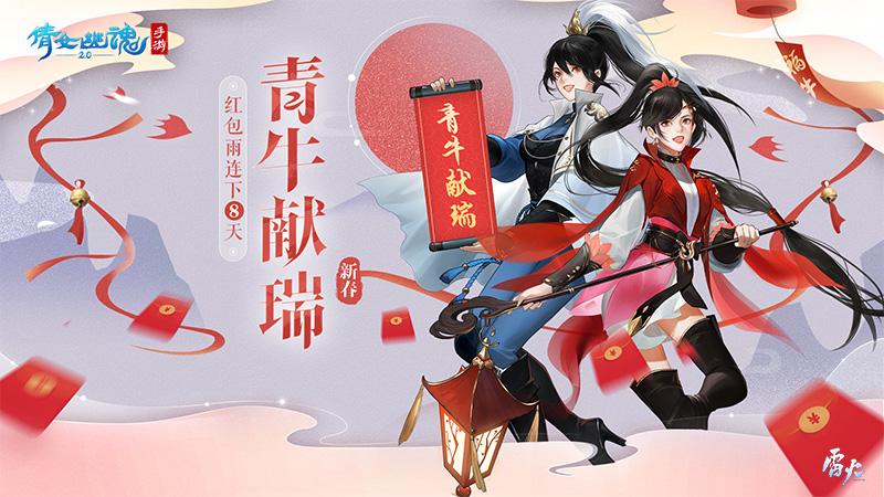 除夕夜拜年领红包,倩女手游年味春节玩法盘点!