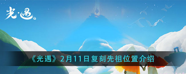 《光遇》2月11日复刻先祖位置介绍