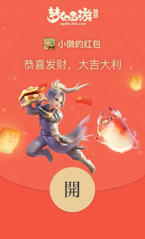 《梦幻西游三维版》专属微信红包封面来啦,速抢!