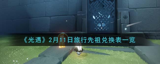 《光遇》2月11日旅行先祖兑换表一览