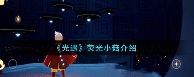 《光遇》荧光小菇介绍