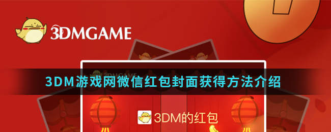3DM游戏网微信红包封面获得方法介绍