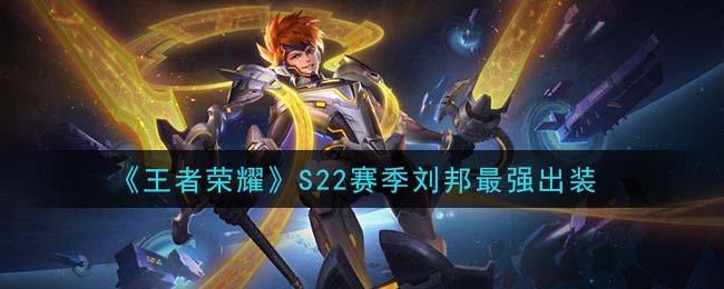《王者荣耀》S22赛季刘邦最强出装