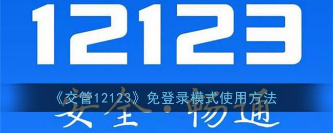《交管12123》免登录模式使用方法