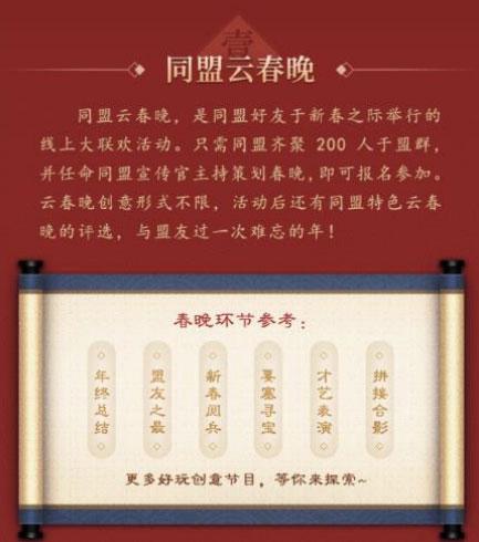 《三国志·战略版》春节福利重磅来袭!同盟云春晚,有你才是年!