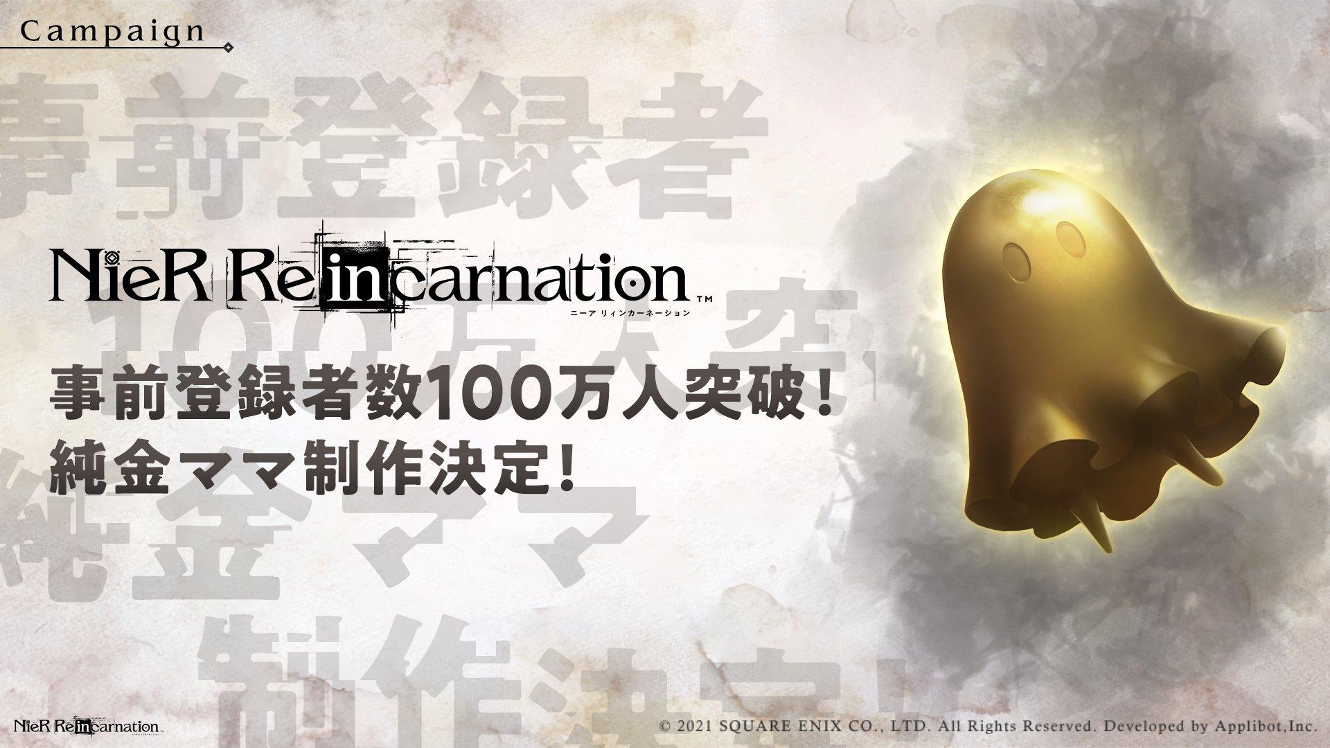 尼尔手游《NieR Re[in]carnation》事前登陆突破100万