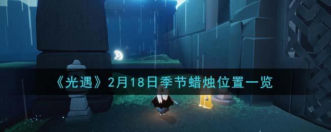 《光遇》2月18日季节蜡烛位置一览