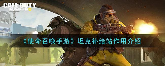 《使命召唤手游》坦克补给站作用介绍