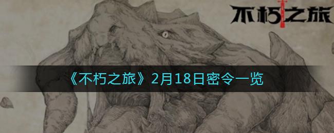 《不朽之旅》2月18日密令一览