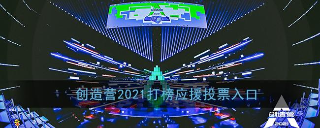 创造营2021打榜应援投票入口