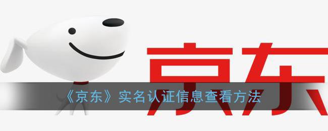 《京东》实名认证信息查看方法