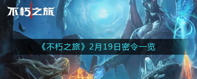 《不朽之旅》2月19日密令一览