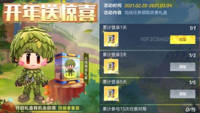 《跑跑卡丁车官方竞速版》火线精英礼盒获得方法介绍