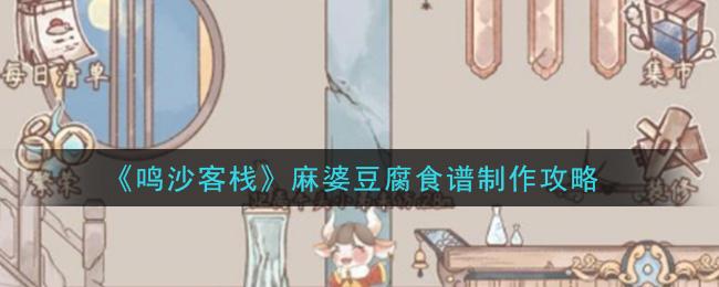《鸣沙客栈》麻婆豆腐食谱制作攻略