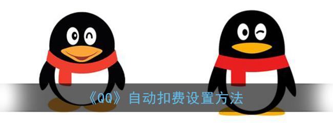 《QQ》自动扣费设置方法