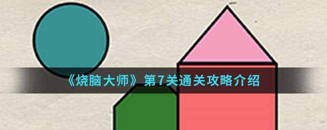 《烧脑大师》第7关通关攻略介绍