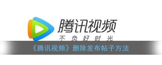 《腾讯视频》删除发布帖子方法