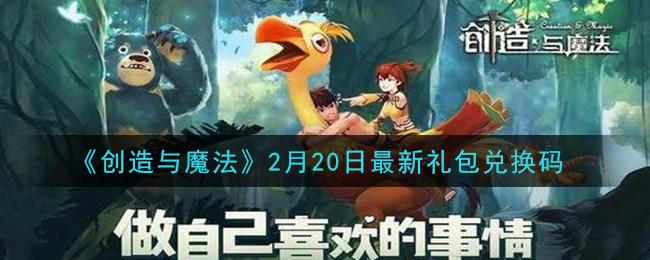 《创造与魔法》2月20日最新礼包兑换码