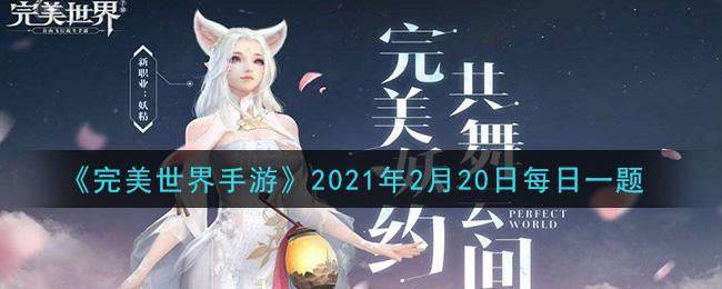 《完美世界手游》2021年2月20日每日一题