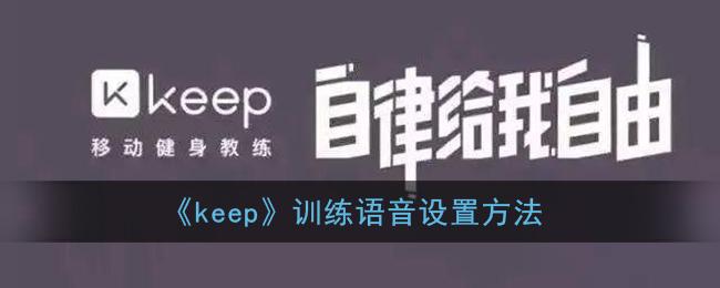 《keep》训练语音设置方法