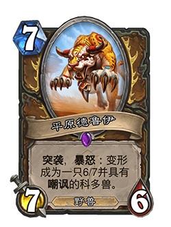 《炉石传说》暴怒机制触发方法介绍