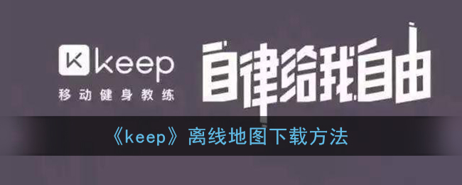 《keep》离线地图下载方法