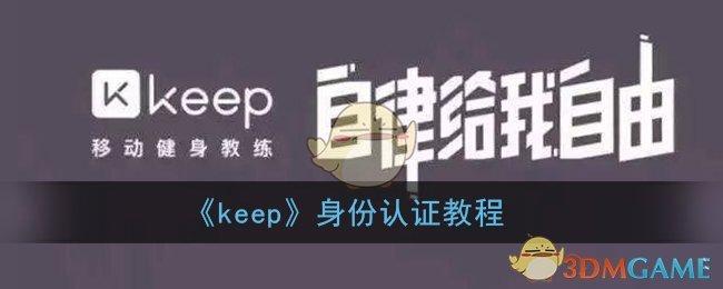 《keep》身份认证教程