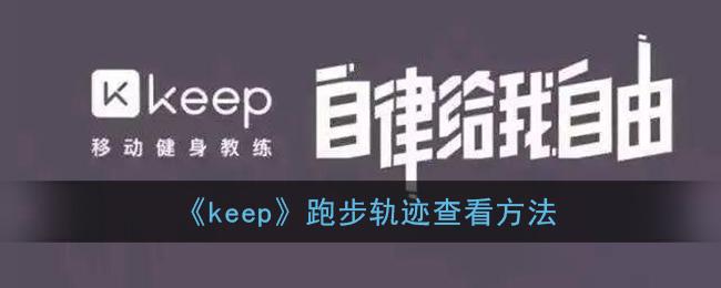 《keep》自动生成运动记录关闭方法