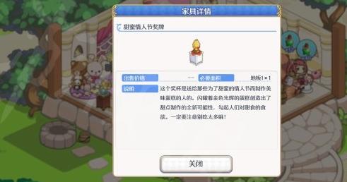 《公主连结》甜蜜情人节奖牌作用介绍