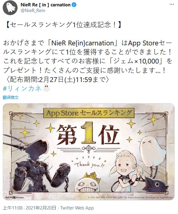 《尼尔 Re[in]carnation》App Store销售榜单排名第一 贺图公布