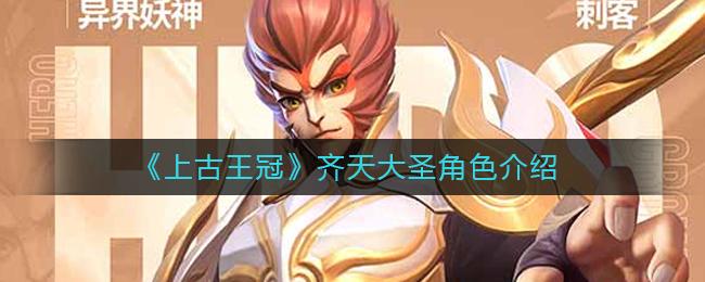 《上古王冠》齐天大圣孙悟空角色介绍