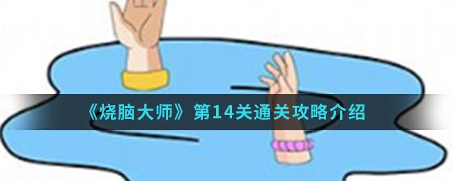 《烧脑大师》第14关通关攻略介绍