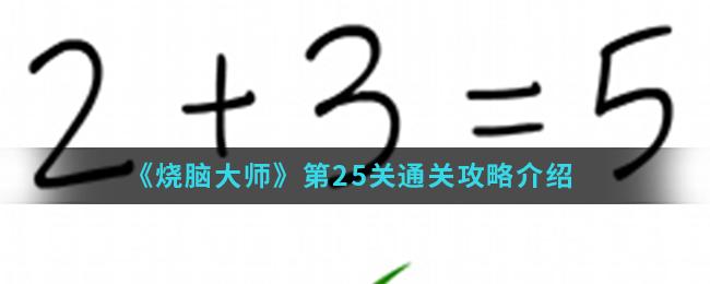 《烧脑大师》第25关通关攻略介绍