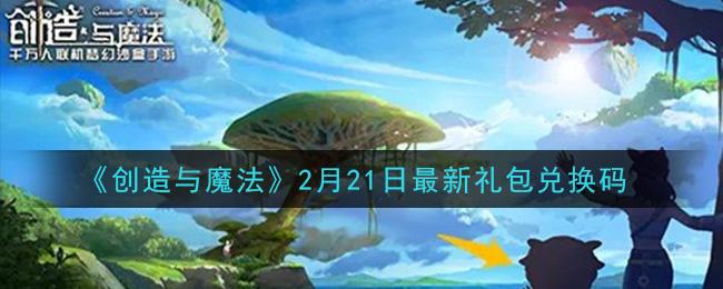 《创造与魔法》2月21日最新礼包兑换码