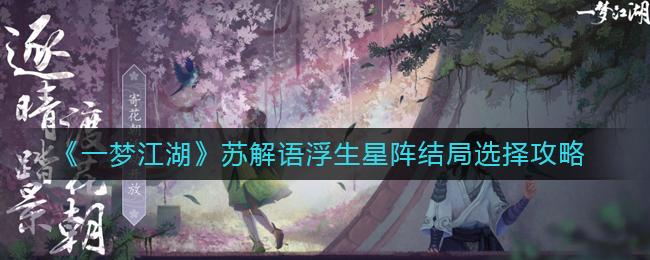 《一梦江湖》苏解语浮生星阵结局选择攻略