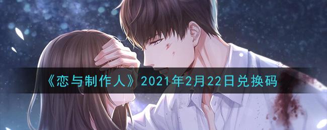 《恋与制作人》2021年2月22日兑换码